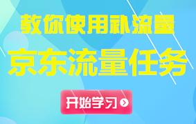 补流量平台发布京东任务教程